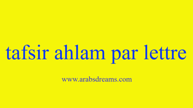 tafsir ahlam par lettre